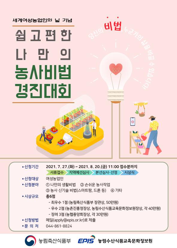 붙임3. 2021년 농사비법 경진대회 홍보 포스터.jpg