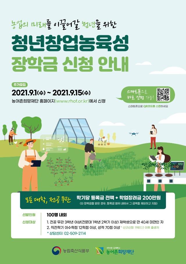 '21.2학기 청년창업농육성장학금 추가모집 포스터(최종).jpg