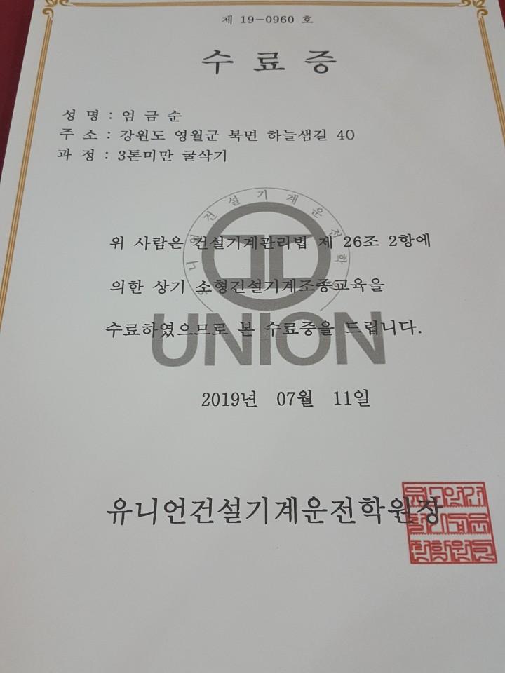 영월_굴삭기 교육1.jpg