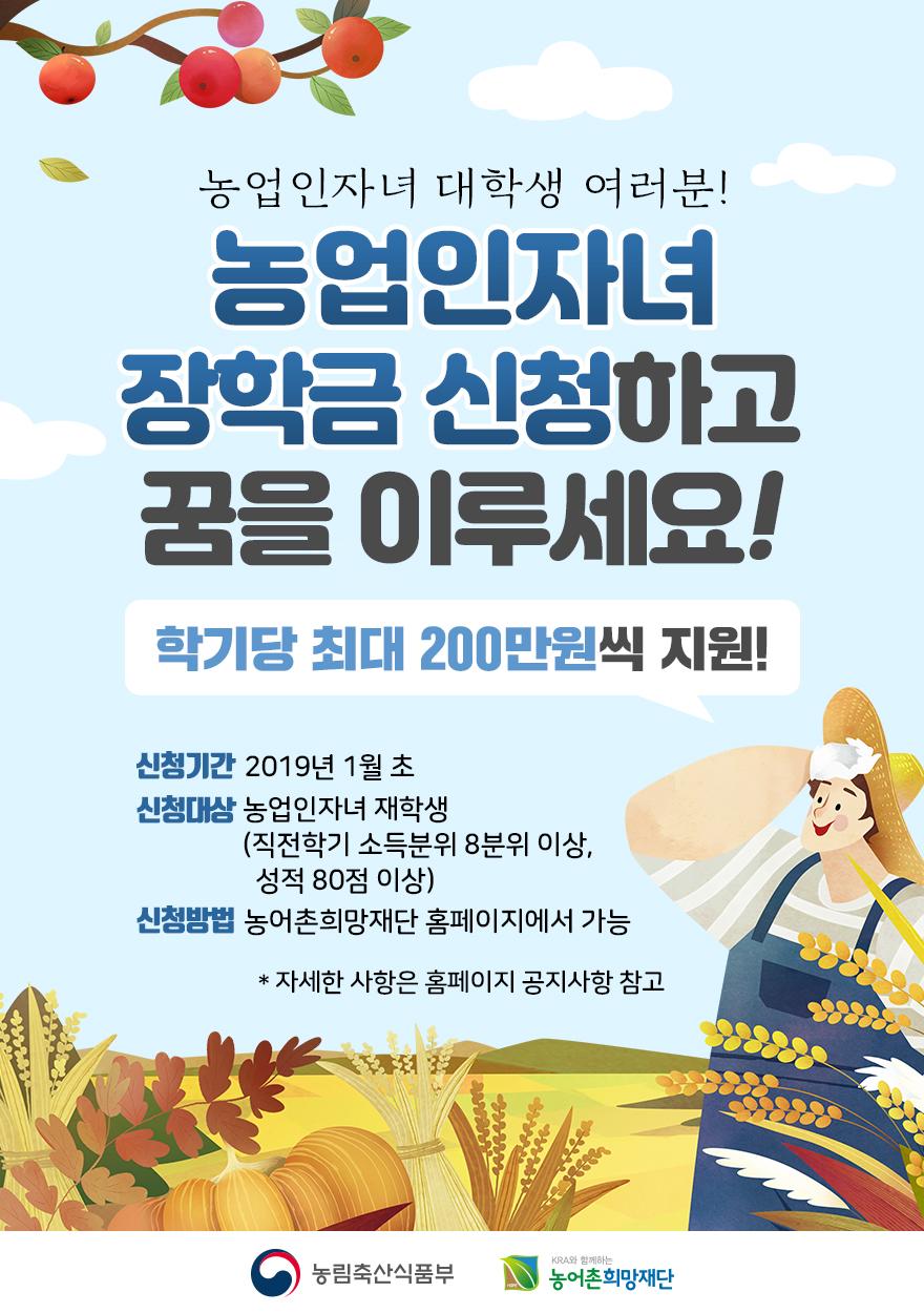 2019년 1학기 농업인자녀 장학금 홍보포스터.jpg