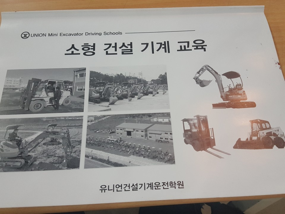 영월_굴삭기 교육6.jpg