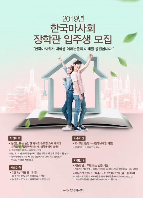 한국마사회장학관 입주생모집.jpg